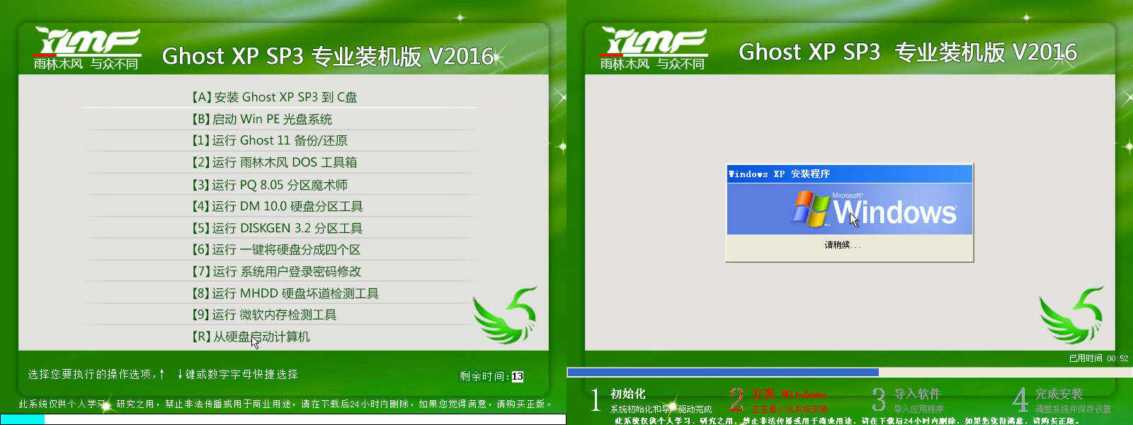 ����ľ�� Ghost XP SP3 רҵװ��