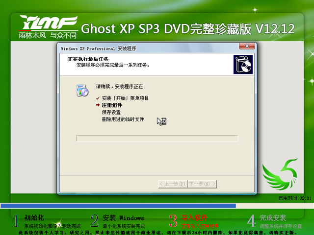 雨林木风 Ghost XP SP3 DVD完整珍藏版 V12.12