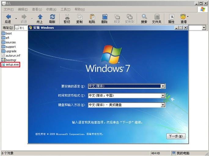 u盘装windows7系统文件变成安装光盘