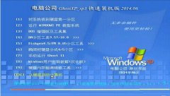 电脑公司Windowsxp_sp3 官方免激活装机版V14.06
