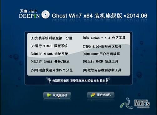 深度技术ghost_windows7 sp1专业旗舰装机版v14.06 u盘装系统专区