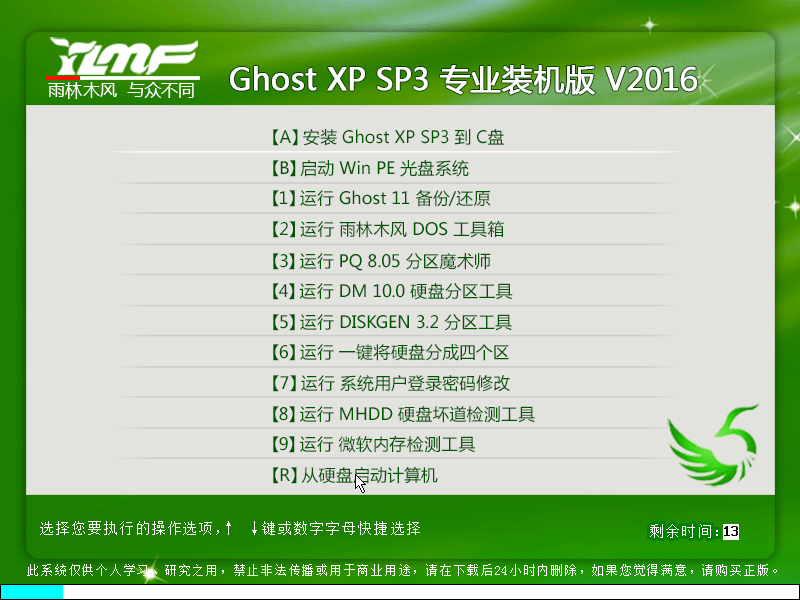 <font color='#006600'>����ľ�� Ghost XP SP</font>