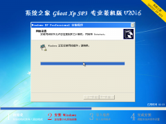 <font color='#0000FF'>系统之家 Ghost Xp SP</font>