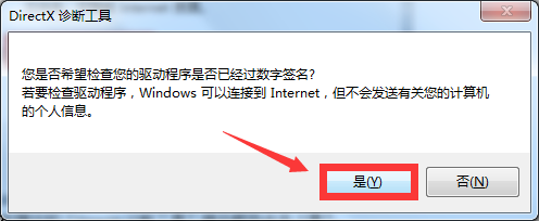 Windows 7查看显存如何操作?