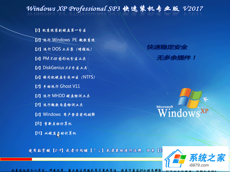 Windows XP Professional SP3 快速装机专业版 V2017.11