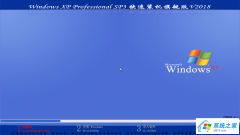 Windows XP Professional SP3 快速装机旗舰版 V2018.04