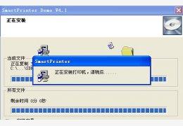 虚拟打印机(SmartPrinter) 中文